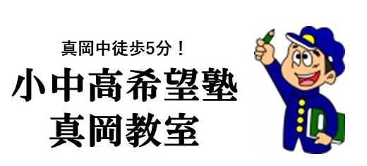 小中高「希望塾」真岡教室 ---真岡中より徒歩5分!